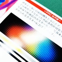 PRO光沢紙