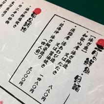 和紙(しこくてんれい)