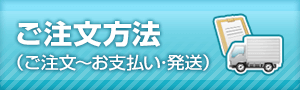 ご注文方法(ご注文~お支払い・発送)