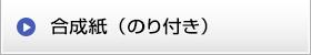 合成紙(のり付け)