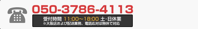 050-3786-4113 受付時間11:00-18:00 定休日なし