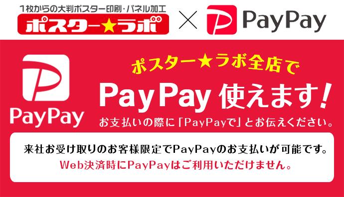 ポスターラボ全店でPayPay使えます!。お支払いの際に「PayPayで」とお伝えください。来社お受け取りのお客様限定でPayPayのお支払いが可能です。Web決済時にPayPayはご利用いただけません。