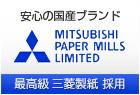特集用アイキャッチ_三菱製紙