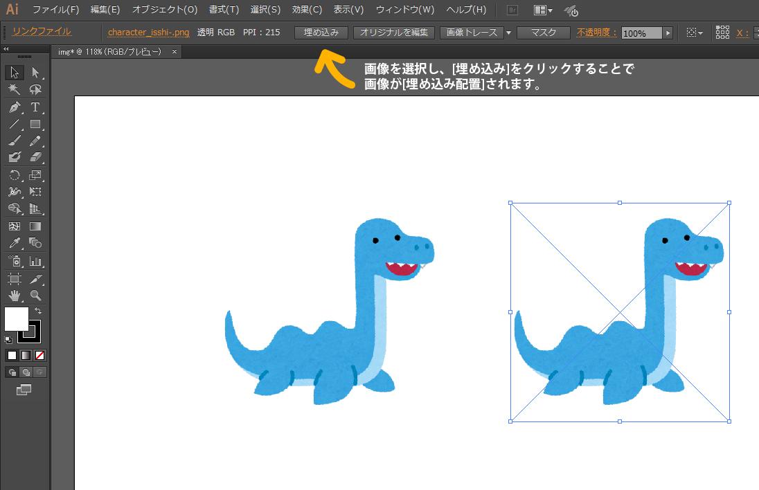 画像の配置方法