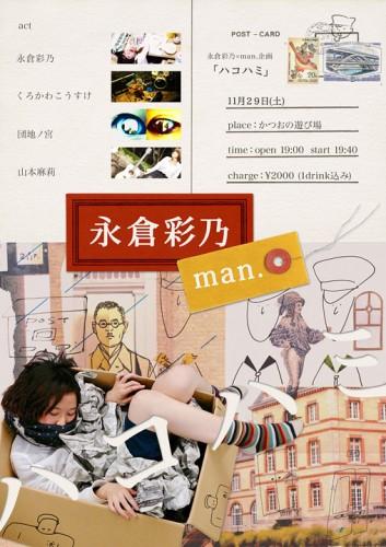 【永倉彩乃×man.企画「ハコハミ」】告知ポスターの画像