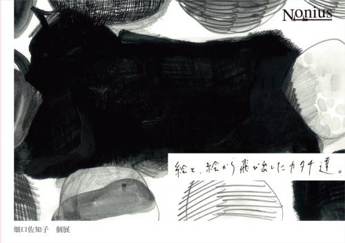畑口佐知子様の個展「絵と、絵から飛び出したカタチ達。」告知ポスターの画像