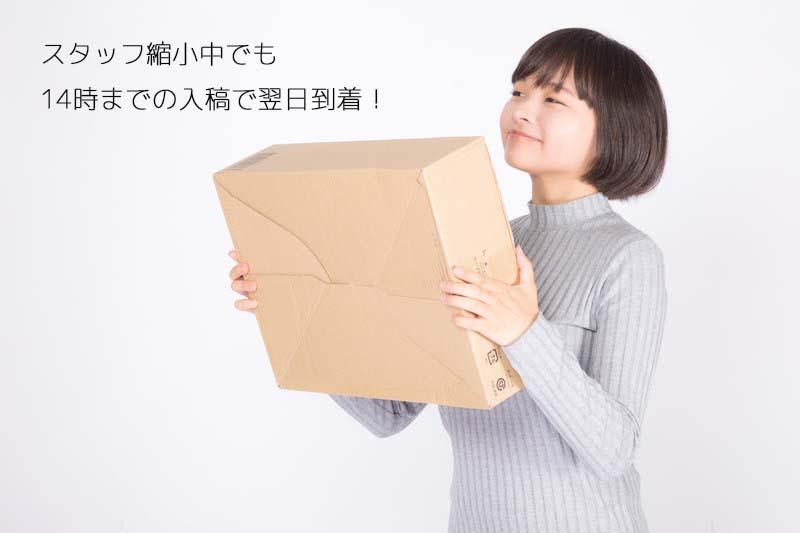 ポスター即日発送