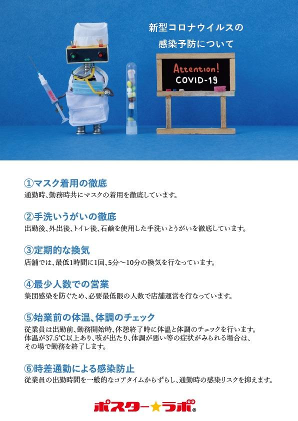 コロナウイルス感染拡大予防
