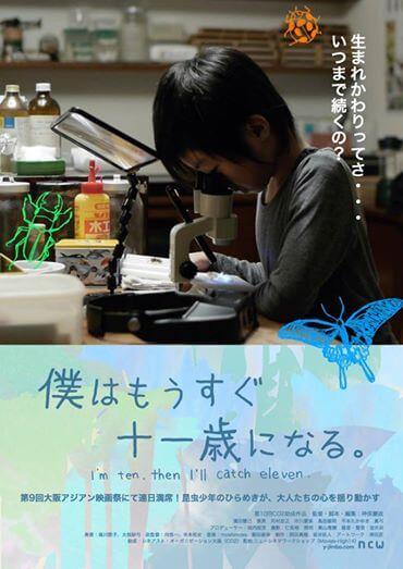 映画「ぼくはもうすぐ十一歳になる」のポスターの画像