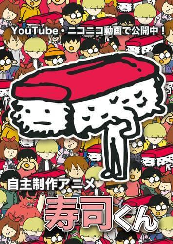 「寿司くん」ポスターの画像