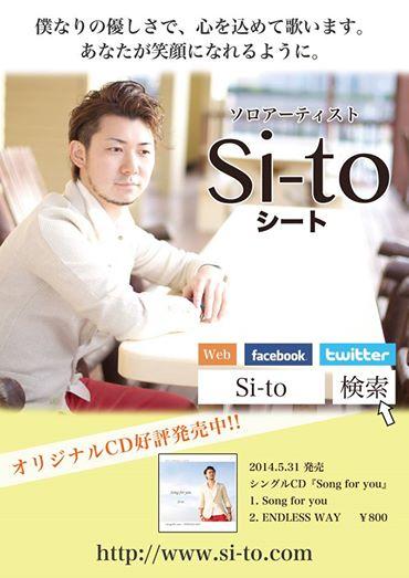 ソロアーティスト「Si-to」様のポスターの画像