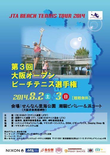 ビーチテニスポスターの画像