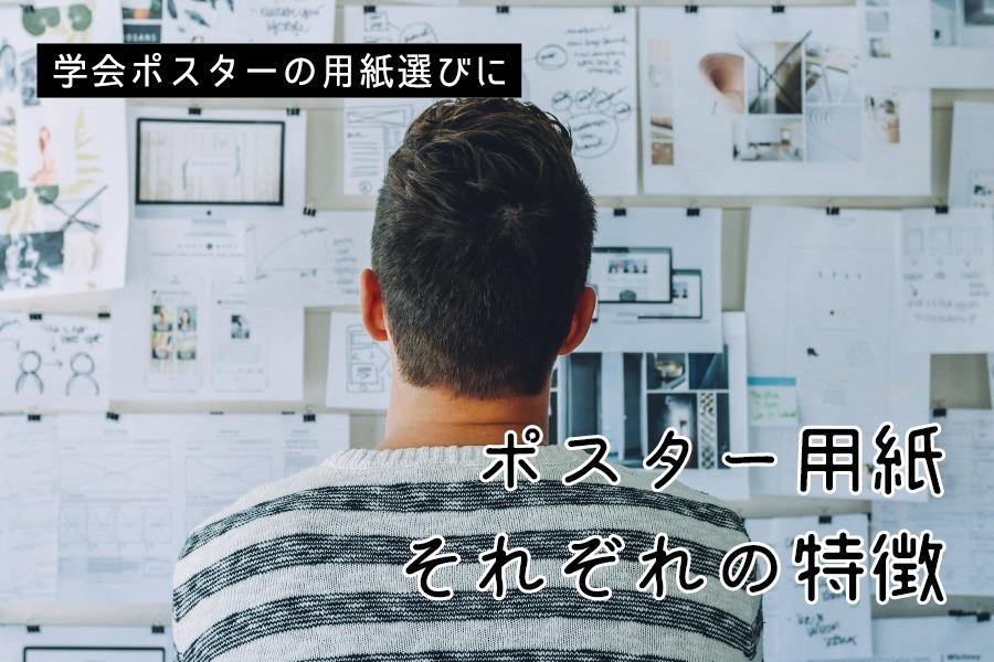 【学会ポスターの用紙選びに】各用紙の特徴