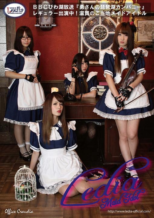 滋賀県のご当地アイドル「LEDIA」様のポスターの画像