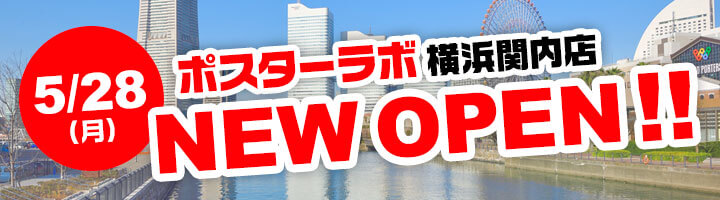 5/28(月) ポスターラボ横浜関内店 NEW OPEN!!