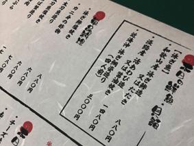 和紙(しこくてんれい)の表面画像