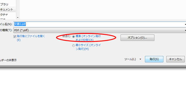 PDFでの保存時
